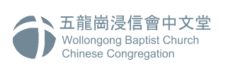 五龍崗浸信會中文堂